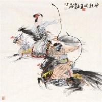 骑射图 镜心 纸本设色 - 冯远 - 中国当代书画 - 2010秋季艺术品拍卖会 -收藏网