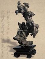 被褐怀玉 -  - 文房清玩 首届历代供石专场 - 2008年秋季艺术品拍卖会 -中国收藏网