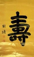 书法 片 纸本 - 刘墉 - 书法楹联 - 2010秋季艺术品拍卖会 -收藏网