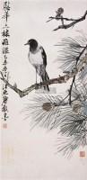 喜鹊 镜心 设色纸本 - 汪亚尘 - 中国书画一 - 2010秋季艺术品拍卖会 -收藏网
