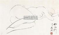 人体 镜心 水墨纸本 - 钱绍武 - 中国书画专场 - 2010年秋季艺术品拍卖会 -收藏网