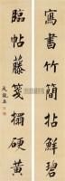 书法对联 片 绢本 - 成亲王 - 书法楹联 - 2010秋季艺术品拍卖会 -中国收藏网