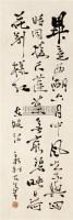 书法 片 纸本 - 费新我 - 中国书画 - 2010秋季艺术品拍卖会 -收藏网