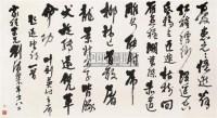 书法 横幅 水墨纸本 - 116759 - 中国书画(二) - 2006春季拍卖会 -收藏网