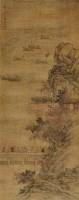 烟江潮集 立轴 设色绢本 - 文嘉 - 中国古代书画 - 2010秋季艺术品拍卖会 -收藏网