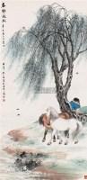 春郊放牧 立轴 设色纸本 - 孔小瑜 - 中国近现代书画(一) - 2010秋季艺术品拍卖会 -收藏网
