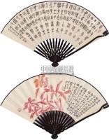 书法、花卉 -  - 西泠印社部分社员作品 - 2006春季大型艺术品拍卖会 -收藏网