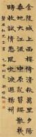 书法 立轴 洒金 - 梁启超 - 书法楹联 - 2010秋季艺术品拍卖会 -收藏网
