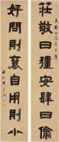 鄧石如(1739〜1805)隸書八言聯 -  - 中国书画古代作品专场(清代) - 2008年春季拍卖会 -收藏网