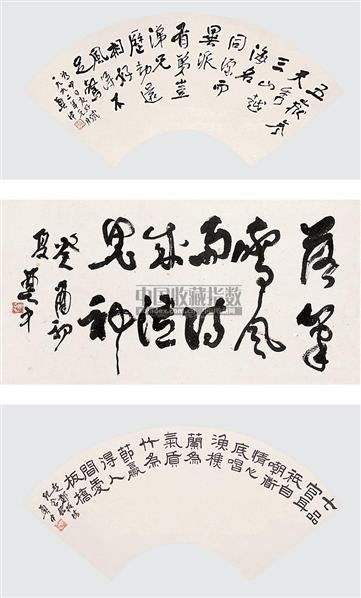 书法(三挖) 立轴 水墨纸本 - 3840 - 中国书画 - 2006秋季书画艺术品拍卖会 -收藏网