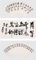 书法(三挖) 立轴 水墨纸本 - 姚奠中 - 中国书画 - 2006秋季书画艺术品拍卖会 -收藏网