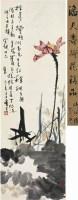 潘天壽(1897~1971)紅荷晴霞圖 -  - 中国书画近现代名家作品专场 - 2008年秋季艺术品拍卖会 -收藏网