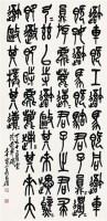 吴昌硕(1844~1927)  斓斑秋色 -  - 中国书画海上画派作品 - 2005年首届大型拍卖会 -收藏网