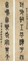 陳師曾(1876~1923) 篆書八言聯 -  - 中国书画近现代名家作品专场 - 2008年秋季艺术品拍卖会 -收藏网