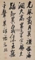 书法中堂 立轴 纸本水墨 - 929 - 中国古代书画  - 2010秋季艺术品拍卖会 -收藏网