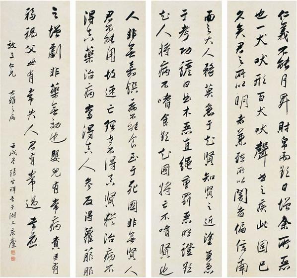 張宗祥(1882〜1965)行書古文 四屏 -  - 西泠印社部分社员作品专场 - 2008年秋季艺术品拍卖会 -收藏网