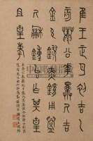 书法 立轴 墨笔纸本 - 王国维 - 中国书画 - 2010年秋季艺术品拍卖会 -收藏网