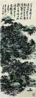 黃賓虹(1865〜1955)擬張恂山水 -  - ·中国书画近现代名家作品专场 - 2008年春季拍卖会 -中国收藏网