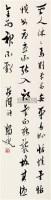 行书 (一件) 立轴 纸本 - 马一浮 - 字画下午专场  - 2010年秋季大型艺术品拍卖会 -中国收藏网