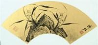 溥佐 兰石图 扇面镜心 - 溥佐 - 中国书画、油画 - 2006艺术精品拍卖会 -中国收藏网