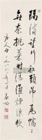 行书 立轴 水墨纸本 - 127886 - 中国书画 - 第9期中国艺术品拍卖会 -收藏网