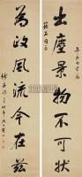 行书七言联 - 梁同书 - 中国书画古代作品 - 2006春季大型艺术品拍卖会 -收藏网