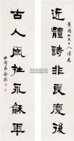书法对联 立轴 水墨纸本 - 4950 - 中国书画 - 2006秋季书画艺术品拍卖会 -收藏网