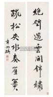 行书七言联 - 章炳麟 - 中国书画近现代名家作品 - 2006春季大型艺术品拍卖会 -中国收藏网