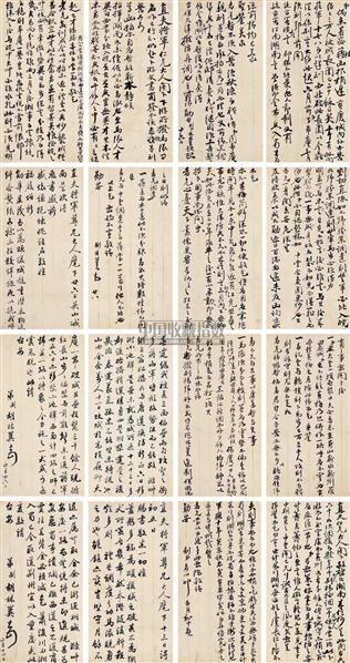 胡林翼 公翰手札 -  - 中国书画古代作品 - 2006春季大型艺术品拍卖会 -收藏网