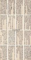 胡林翼 公翰手札 -  - 中国书画古代作品 - 2006春季大型艺术品拍卖会 -中国收藏网