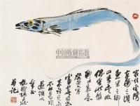 鱼 镜心 设色纸本 - 123440 - 中国书画 - 第9期中国艺术品拍卖会 -收藏网