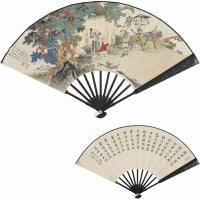 徐 操(1899~1961) 货郎图·书法 -  - 中国书画近现代名家作品专场 - 2008年秋季艺术品拍卖会 -收藏网