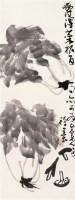 白菜 立轴 墨色纸本 - 李苦禅 - 近现代书画 - 2006夏季书画艺术品拍卖会 -收藏网