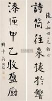 书法对联 册页 纸本水墨 -  - 中国古代书画  - 2010秋季艺术品拍卖会 -中国收藏网