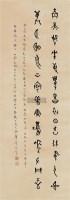 石鼓文 镜心 水墨纸本 - 8975 - 中国书画一 - 2010秋季艺术品拍卖会 -收藏网