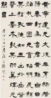 楊峴(1819~1896)隸書 -  - 中国书画古代作品专场(清代) - 2008年春季拍卖会 -收藏网