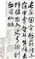 行书 立轴 水墨纸本 - 舒同 - 中国书画(一) - 2010年秋季艺术品拍卖会 -收藏网