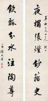 陸潤庠(1841~1915)行書七言聯 -  - 中国书画古代作品专场(清代) - 2008年秋季艺术品拍卖会 -收藏网