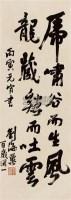 书法 立轴 纸本 - 刘海粟 - 中国书画 - 2010秋季艺术品拍卖会 -收藏网