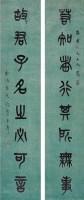 王禔(1880〜1960)篆書八言聯 -  - 西泠印社部分社员作品专场 - 2008年秋季艺术品拍卖会 -收藏网