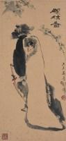 锺馗嫁妹 - 刘国辉 - 中国书画 - 浙江中财二○一○秋季中国书画拍卖会 -收藏网