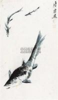 鱼乐图 立轴 纸本 - 唐云 - 中国书画 - 2010年秋季书画专场拍卖会 -收藏网