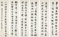 吳汝綸(1840~1903)行書唐詩五首 -  - 中国书画古代作品专场(清代) - 2008年秋季艺术品拍卖会 -收藏网