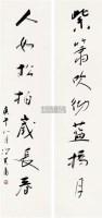 书法对联 立轴 纸本 - 冯其庸 - 中国书画 - 2010秋季艺术品拍卖会 -收藏网