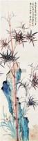 竹石 立轴 设色纸本 - 116172 - 中国书画 - 第9期中国艺术品拍卖会 -收藏网