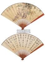 花卉 书法 - 张大壮 - 中国书画成扇 - 2006春季大型艺术品拍卖会 -收藏网