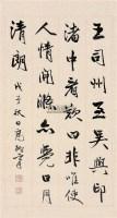 书法 镜片 纸本 - 6564 - 中国书画(下) - 2010瑞秋艺术品拍卖会 -收藏网