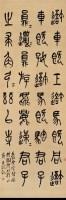 吴昌硕(1844~1927)  石鼓文 -  - 近现代名家作品(二)专场 - 2005秋季大型艺术品拍卖会 -收藏网