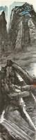 """太行山水 镜片 设色纸本 - 李宝林 - 中国书画 - 2010""""清花岁月""""冬季大型艺术品拍卖会 -收藏网"""