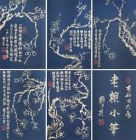 赖少其 梅花 册页 - 赖少其 - 中国书画、油画 - 2006艺术精品拍卖会 -收藏网